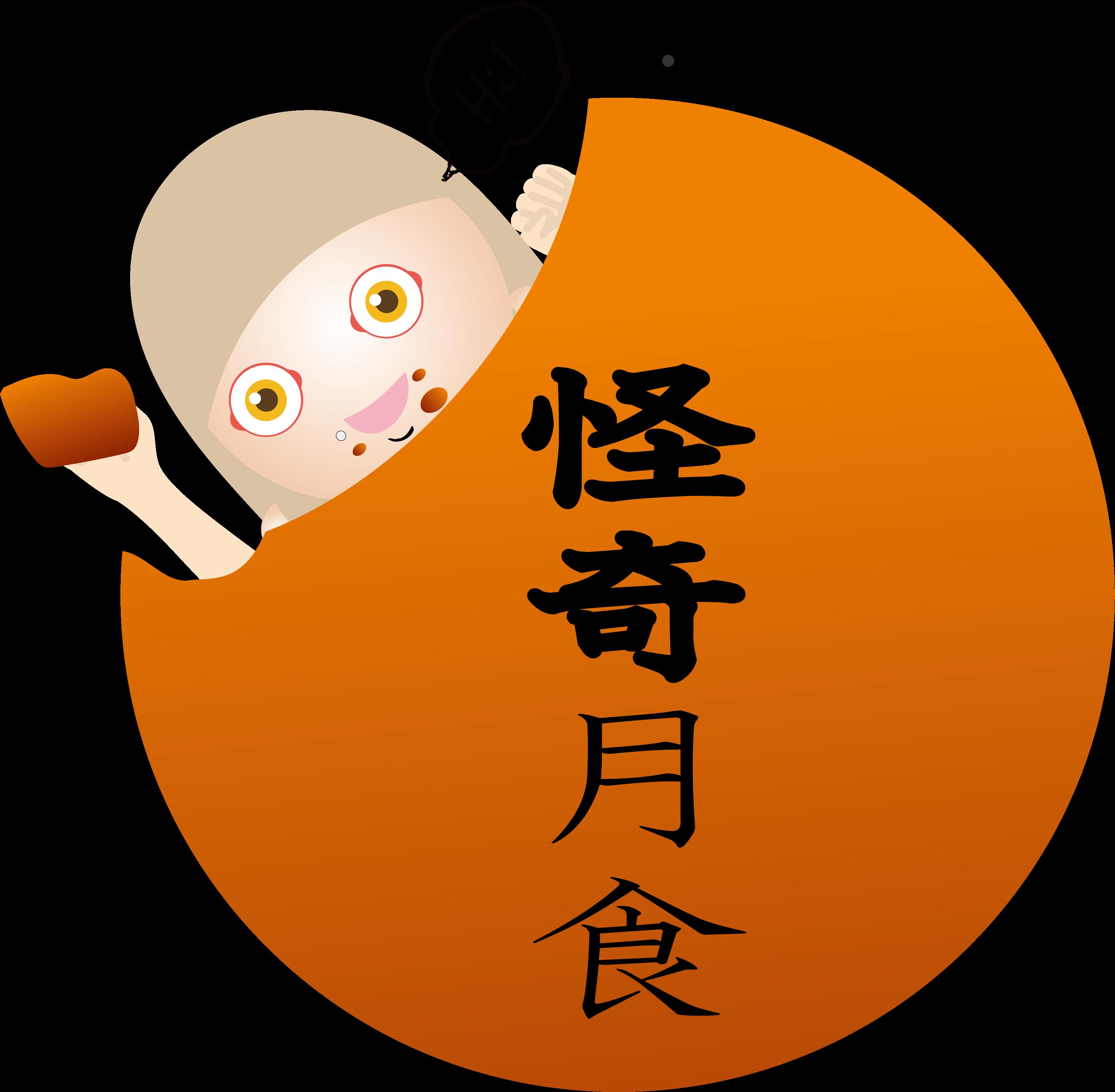 【ドラゲナイ】スーパームーン+ブルームーン+ブラッドムーン【こぉよいぃ~】