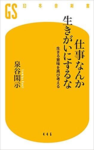 【ジャケ買いNG本】仕事なんか生きがいにするな 著:泉谷閑示【半分以上哲学】