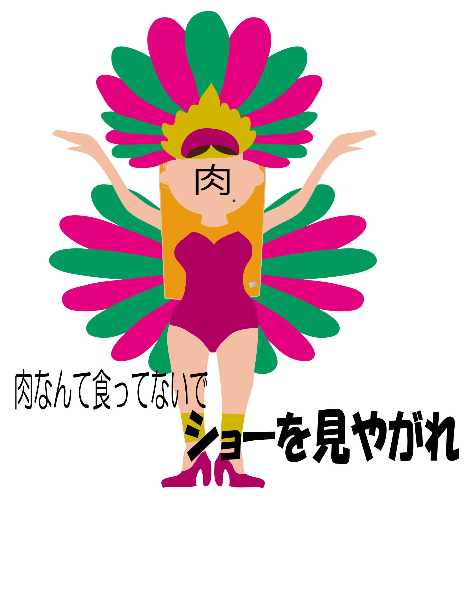 【渋谷】曜日限定でスケベダンスが見れる。トゥッカーノ渋谷 Tucano's ブラジル料理シュラスコ