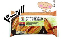 【コンビニ飯】セブンイレブンの餃子がめちゃくちゃうまい【レンジで焼き餃子】