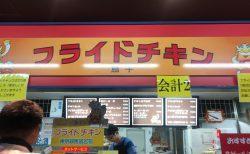 東京競馬場名物 鳥千のフライドチキン をたべました。うますぎる!カロリーおばけだが後悔なし!