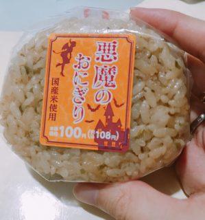【食レポ】SNSで人気らしい 100円ローソンの「悪魔のおにぎり」を食べました。