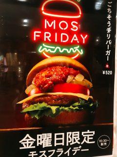 モスバーガーの金曜限定メニュー ごちそうチリバーガーを食べました。