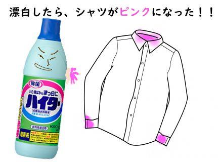 大変だ!白いシャツを漂白したら、「ピンク」になった!!原因と戻し方