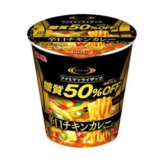 【ファミマでライザップ】糖質50%OFF 辛口チキンカレーラーメンを食べました。【糖質制限】