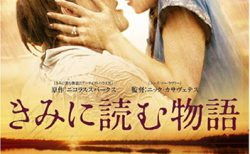 【映画】きみに読む物語を観ました。号泣必至( ;∀;)