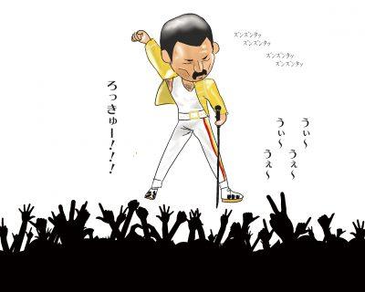 【映画レビュー】ボヘミアン・ラプソディ クイーンを知らなくても楽しめる!!