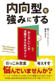 自分が内向型か外向型かチェックしてみよう( `ー´)ノ!KindleUnlimitedで「内向型を強みにする」を読みました。