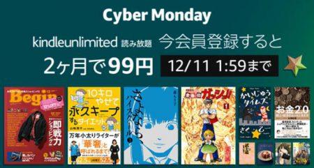 Kindle Unlimitedが2か月間99円円で試せるって聞いて登録したんだけどさ・・・( ^ω^)