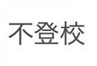 【亀ログ】亀丸ちゃん、口!くち!【カブトニオイガメ】